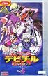 Shin-Megami-Tensei-DeviChil-VHS-2-4