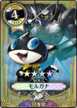 WonderlandWars Card Morgana
