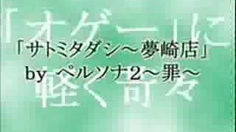 Satomi Tadashi Drugstore Song