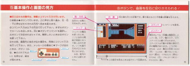 Arquivo:MegamiTensei-UserManual 07.jpg