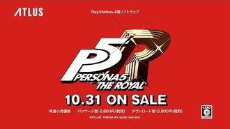 10月31日発売! ペルソナ5 ザ・ロイヤル TV-CM