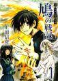 Hato no Senki Volume 01.jpg