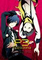P3 Manga Chapitre Neuf.jpg