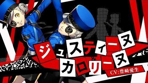 5 24発売!【P5D】ジュスティーヌ&カロリーヌ(CV.豊崎愛生)