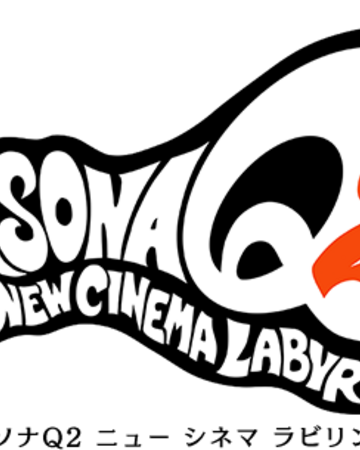 Persona Q2 New Cinema Labyrinth Megami Tensei Wiki