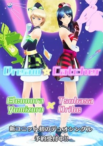 File:TMS Dream Catcher, featuring Eleonora and Tsubasa poster.jpg