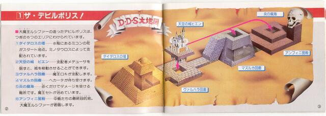 Arquivo:MegamiTensei-UserManual 03.jpg