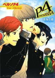 P4 Your Affection