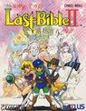 Last Bible II GB Cover