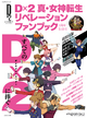 Dx2 Fan Book Cover