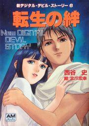 NDDS Vol.6 Cover