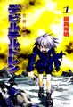 Devil Children Manga Volume 1.jpg