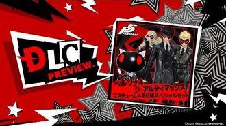 ペルソナ5 DLC紹介「ペルソナ4 ジ・アルティマックス コスチューム&BGMスペシャルセット」