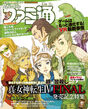 SMTIV Final Magazine Cover 1