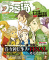 SMTIV Final Magazine Cover 1.jpg