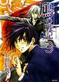 Hato no Senki Volume 3.jpg