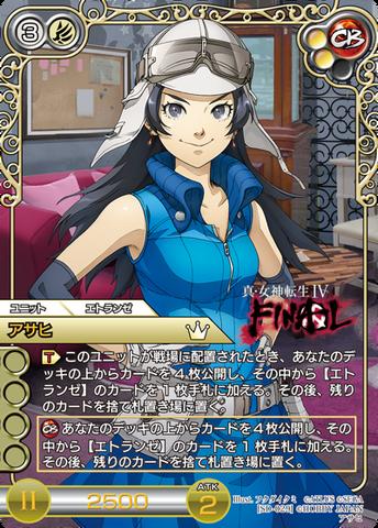 File:Last Chronicle' Card Illustrations of Asahi.png