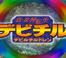 Shin Megami Tensei: DeviChil