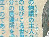 Protagonist (Majin Tensei)