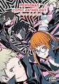 Persona-5-Comic-Anthology-DNA.jpg