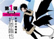 Izaya-Orihara-Devil-Survivor-2-Record-Breaker-Art