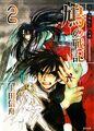 Hato no Senki Volume 2.jpg