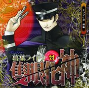 Raidou Drama CD Cover Pt 1