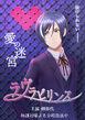 TMS Yashiro Tsurugi poster