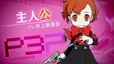 11 29発売!!【PQ2】P3女性主人公(CV.井上麻里奈)
