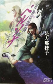 Persona - Shadow Maze Cover