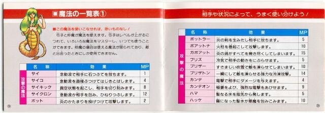 Arquivo:MegamiTensei-UserManual 16.jpg