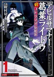 Raidou Volume 1