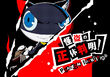 P5 key art of Morgana