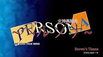 Brown's Theme - Megami Ibunroku Persona