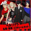 P5 Casual Clothes Costume Set