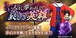 Tokisada banner