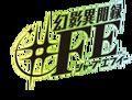 Genei Ibunroku FE Logo.png