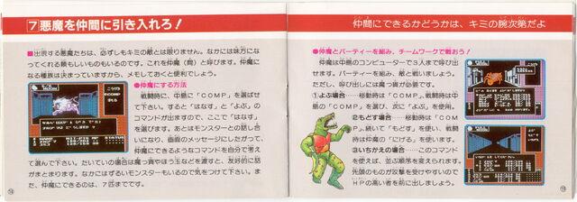 Arquivo:MegamiTensei-UserManual 11.jpg
