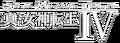 Shin Megami Tensei IV logo english.png