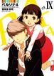 Persona 4 volume 9 cover