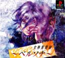 Megami Ibunroku Persona