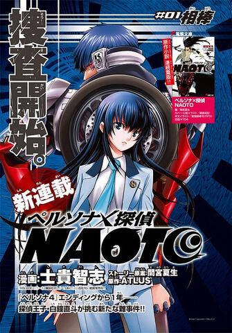 File:PXDN manga cover.jpg