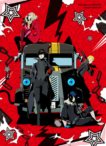 File:PERSONA5 THE ANIMATION - THE DAY BREAKERS - DVD package visual by Shigenori Soejima.png