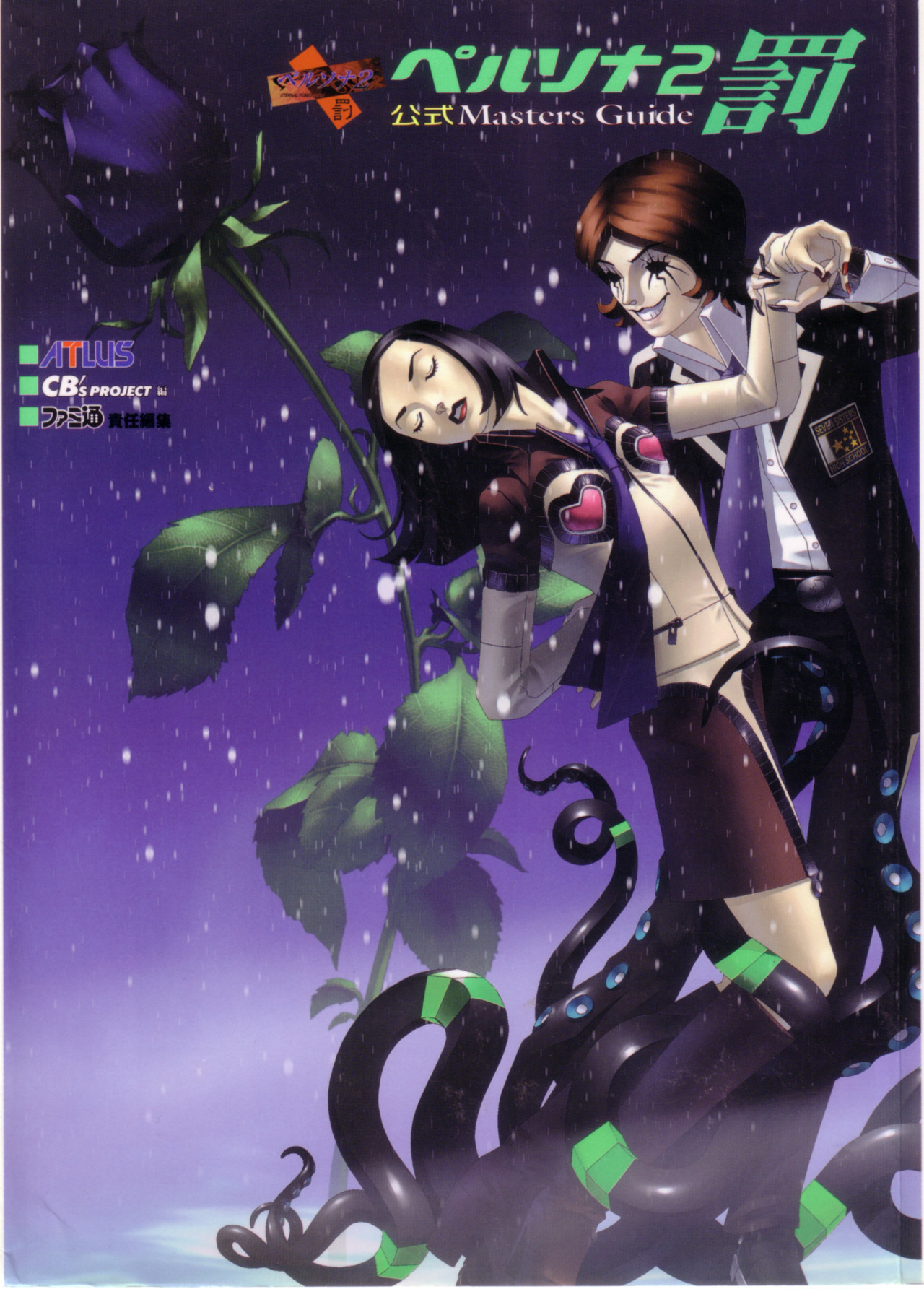 JAPAN novel Eternal Punishment Persona 2