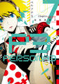 Persona 3 Cover 7.jpg