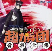 Raidou Complete Cover