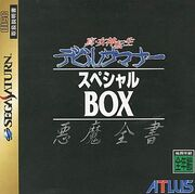 DS Special Box