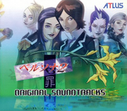 P2 Soundtracks Cover