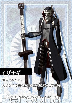 Izanagi | Megami Tensei Wiki | Fandom