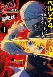 Persona 4 Arena Manga Volume I Cover